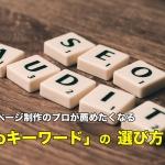 ホームページ制作のプロが薦めたくなる「seoキーワード」の選び方