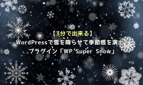 【3分で出来る】WordPressで雪を降らせて季節感を演出!プラグイン「WP Super Snow」