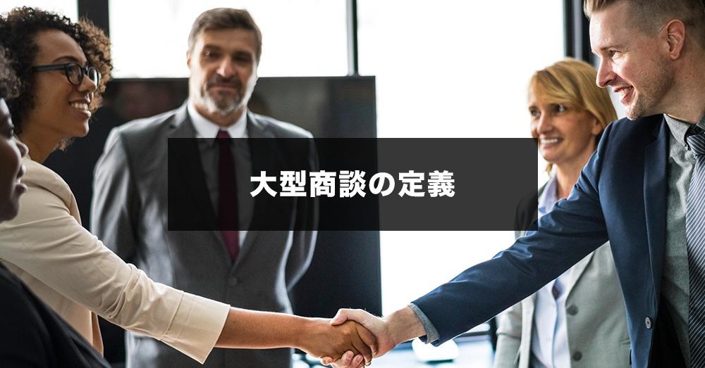大型商談の流れを整理