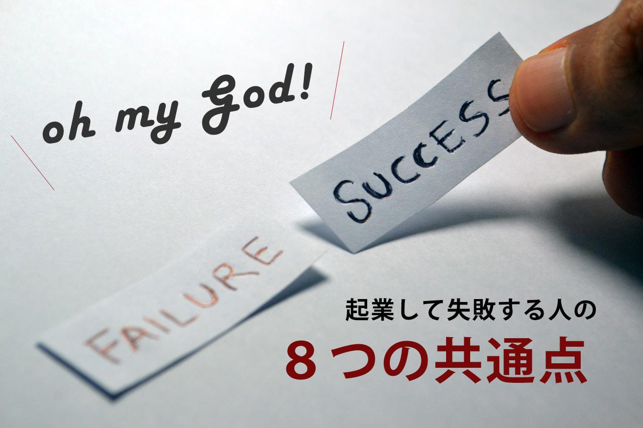 起業して失敗する人の8つの共通点