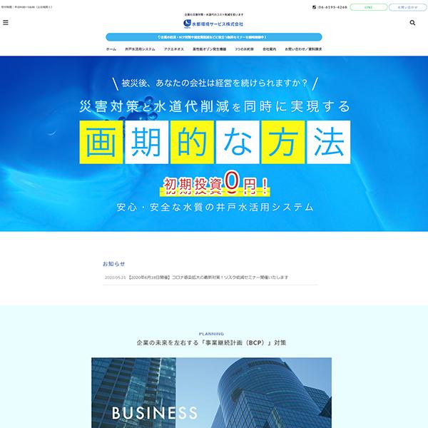 水都環境サービス株式会社