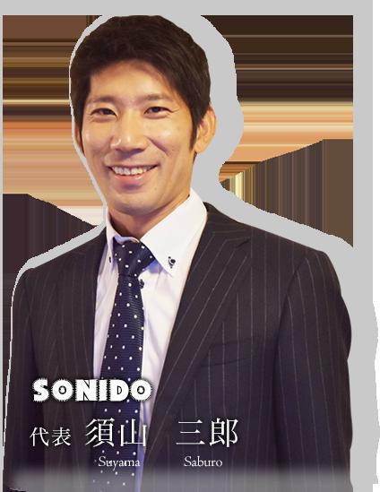SONIDO 代表須山三郎