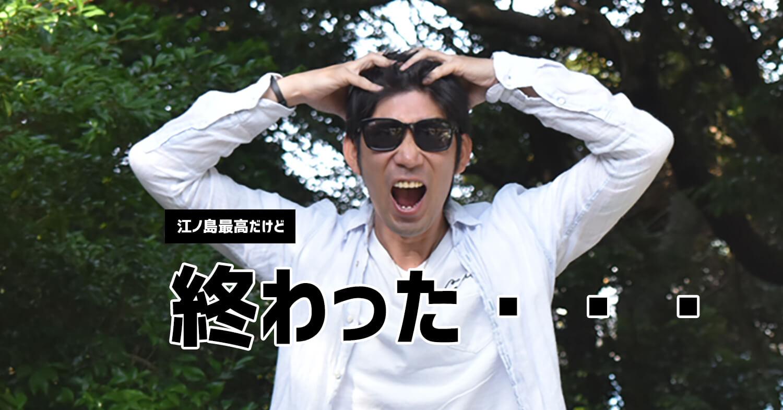 ハプニング続く!藤沢市の観光名所『江ノ島』が笑顔にさせてくれた話