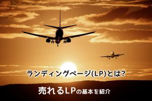 ランディングページ(LP)とは?売れるLPの基本を紹介