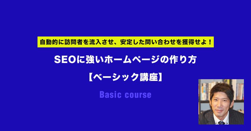 SEOに強いホームページの作り方【ベーシック講座】