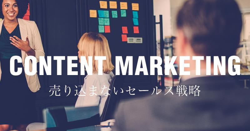 コンテンツマーケティングの必要性~売り込まないセールス戦略とは~