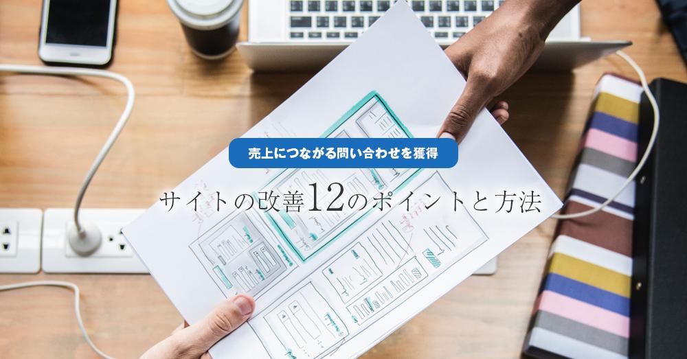 サイトの改善12のポイントと方法~HPから問い合わせがほしい人向け~