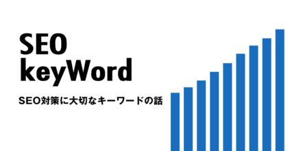 SEO対策におけるキーワードの決め方入れ方使い方