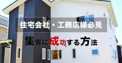 住宅会社・工務店の方が集客に成功する方法