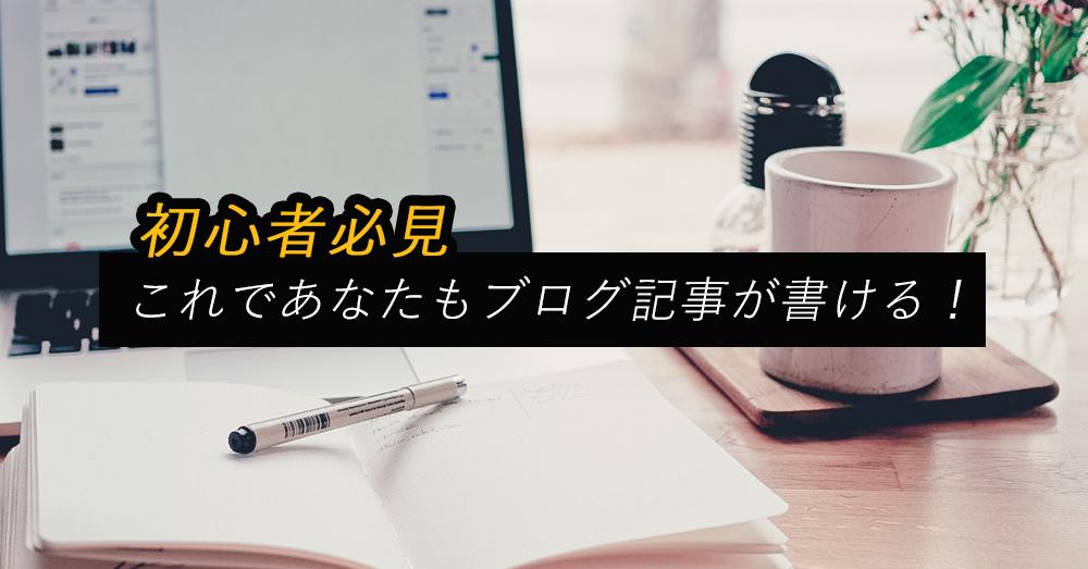ブログ記事の書き方【初心者編】