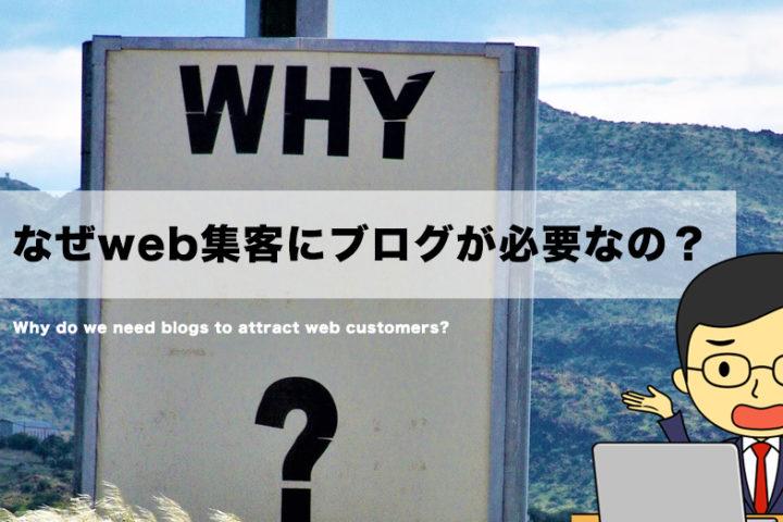 web集客にブログが必要な理由とは