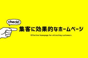 集客に効果的なホームページを手に入れる方法