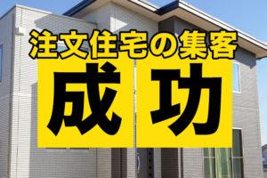 注文住宅の集客で月1棟ペース受注されている方法を紹介します!