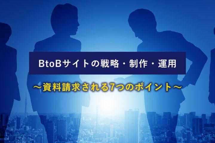 BtoBサイトの戦略・制作・運用