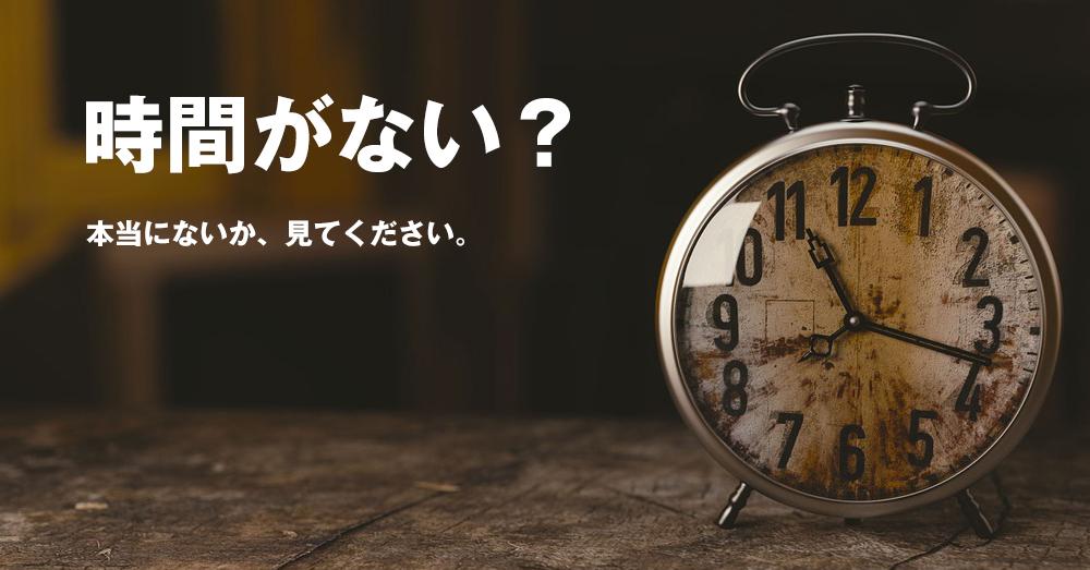 時間がない!?意外と時間があるという真実