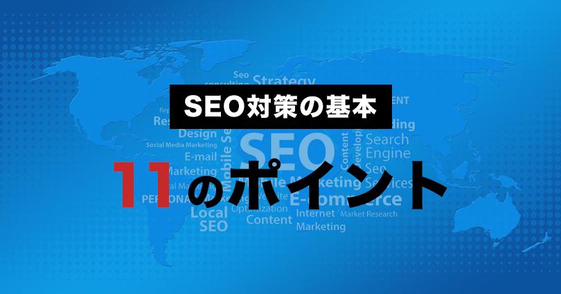 [SEO対策の基本]ホームページ集客の専門家が紹介する11のポイント