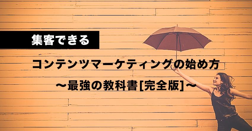コンテンツマーケティングの始め方~最強の教科書[完全版]~