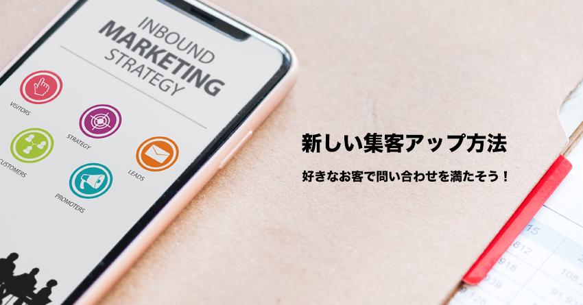 新しい集客アップ方法!好きなお客でお問い合わせを満たすコンテンツマーケティングとは?