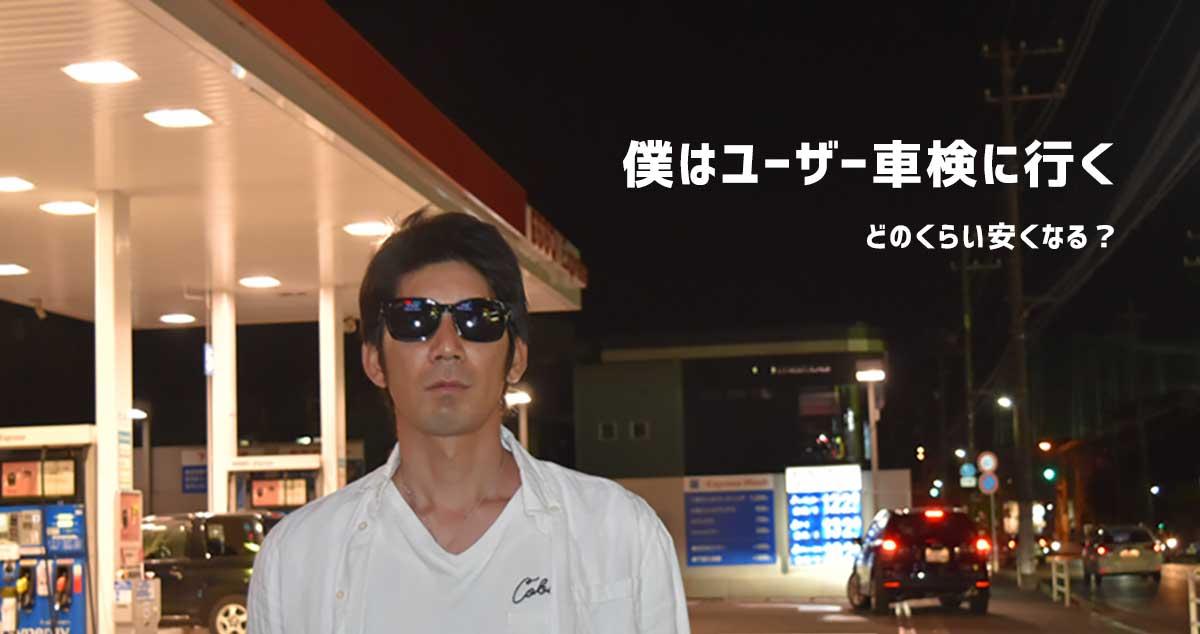 【初心者でも大丈夫】ユーザー車検のやり方を写真で紹介するよ!『湘南自動車検査登録事務所編』