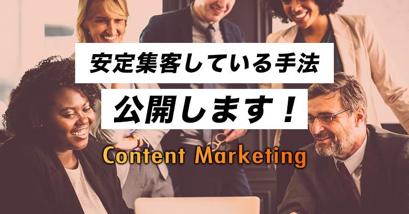 コンテンツマーケティングの基礎~会社ブログの書き方~