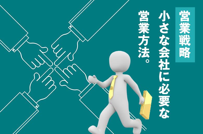 営業戦略はホームページだけじゃない!小さな会社に必要な営業方法をまとめました。