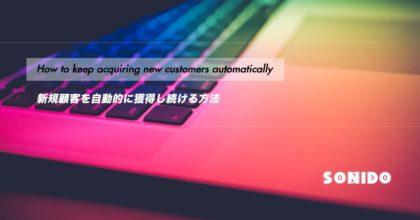新規の顧客を自動的に獲得し続けるホームページの内部情報を公開!