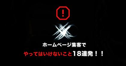 ホームページ集客でやってはいけないこと18連発!!