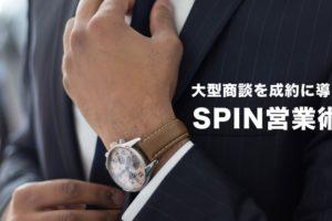 大型商談に効くSPIN営業術とは