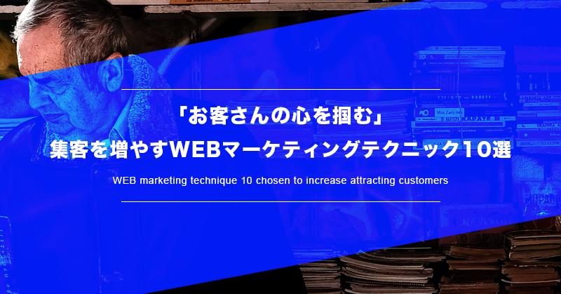 顧客心理を掴む!厳選10個のWEBマーケティングテクニック