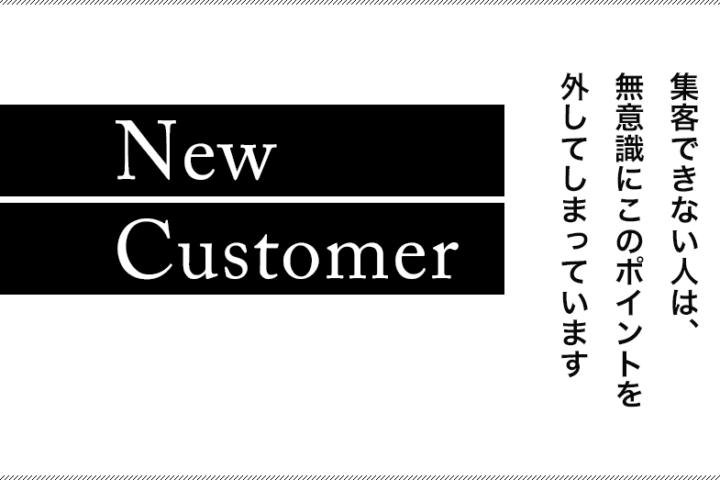 【初心者向け】新規集客する方法~ホームページ編~