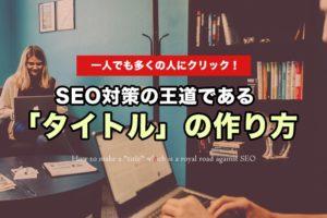 【SEO対策】タイトルの作り方を工夫してクリック増を目指す方法