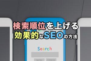Googleで検索順位を上げる効果的なSEOの方法とは?