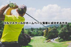 ゴルフスクールの集客でホームページから生徒を集める方法