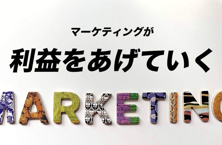 はじめてでもわかる!マーケティングの必要性と手法を紹介