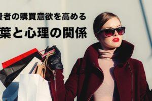購買意欲を高める言葉と心理の関係