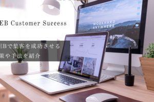WEBで集客を成功させる施策や手法を紹介!大きな会社でなくてもやれることだけ厳選しました!