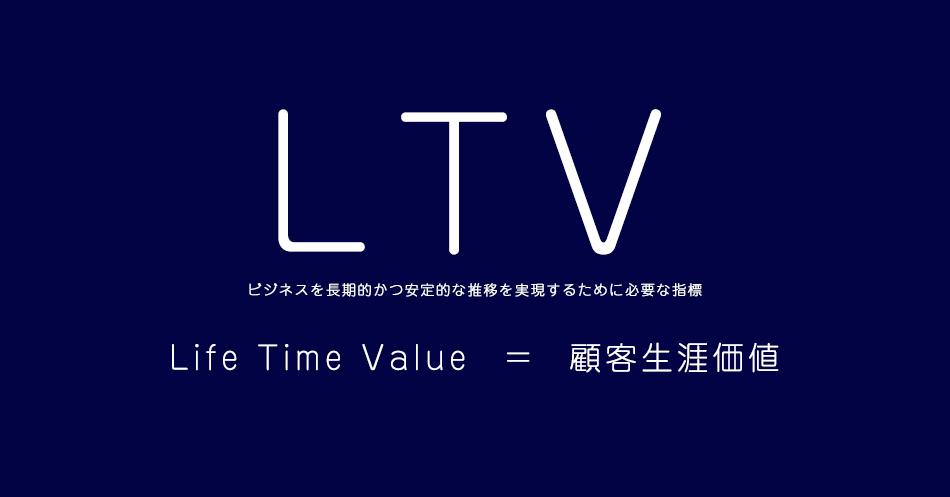 LTV(ライフタイムバリュー)を理解して仕事を楽にしませんか?