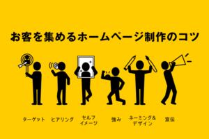 お客を集めるホームページ制作のコツ~実践編~