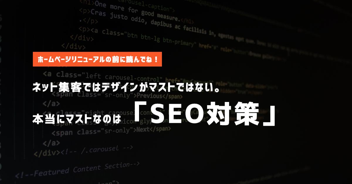 ホームページリニューアルにSEO対策は必要?ネット集客の専門家がお答えします!