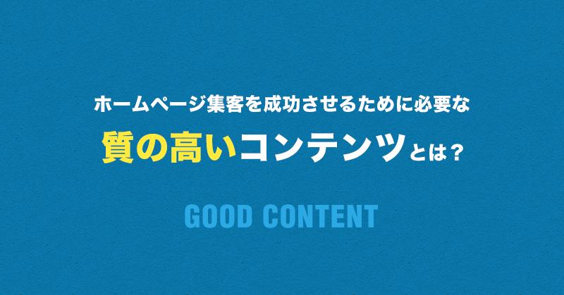 質の高いコンテンツを武器にして、ホームページから集客する勇気はありますか?