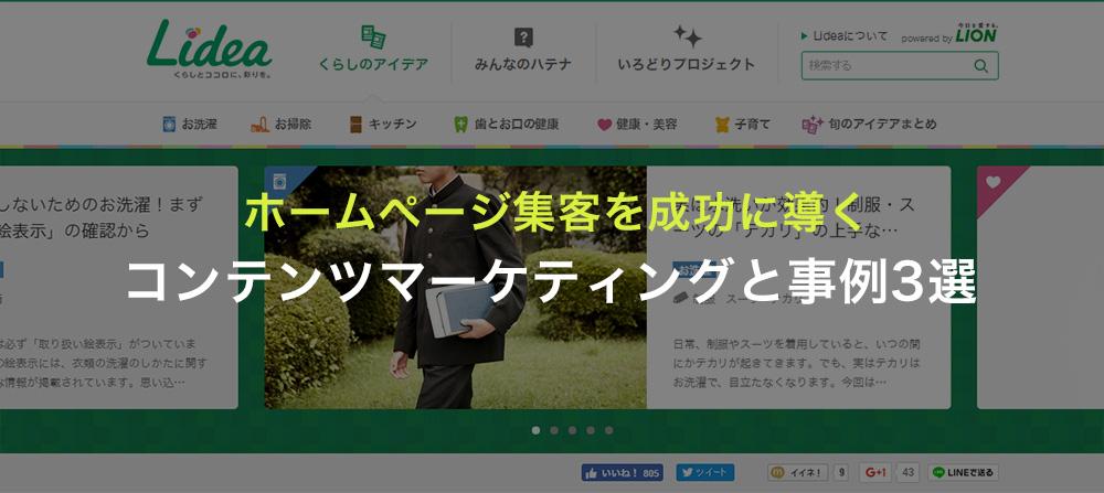 ホームページ集客を成功に導くコンテンツマーケティングと事例3選