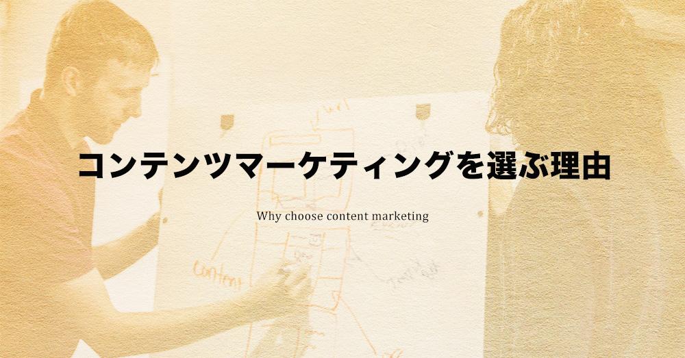 中小企業がコンテンツマーケティングを選ぶ理由