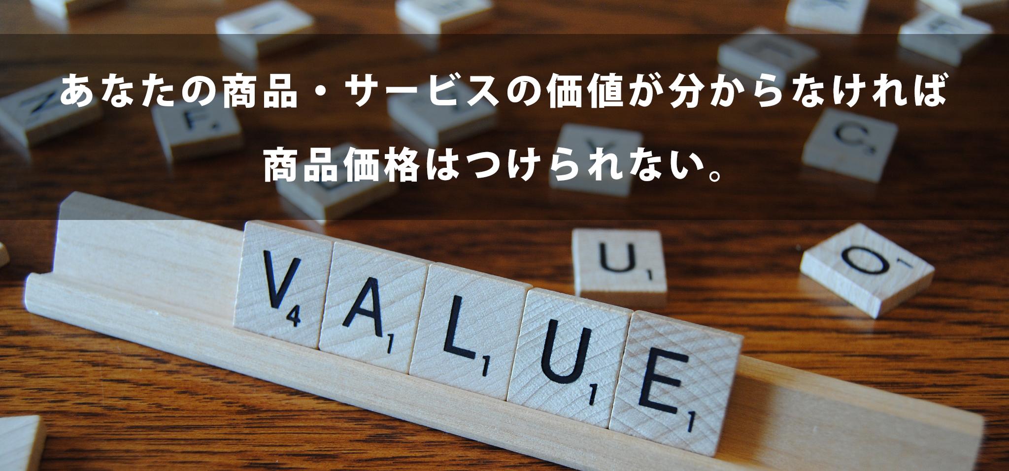 7つの価格設定モデルと商品価格の考え方