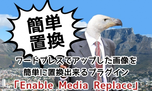 ワードプレスでアップした画像を簡単に置換出来るプラグイン「Enable Media Replace」