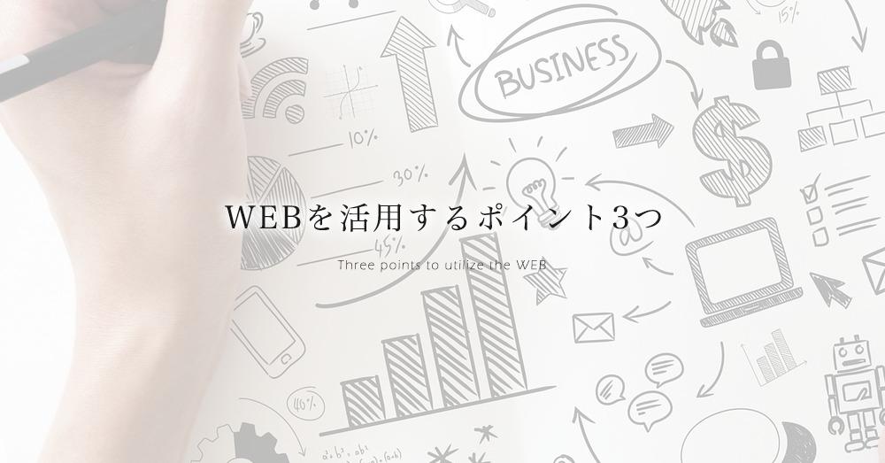 WEBを活用するポイント3つ