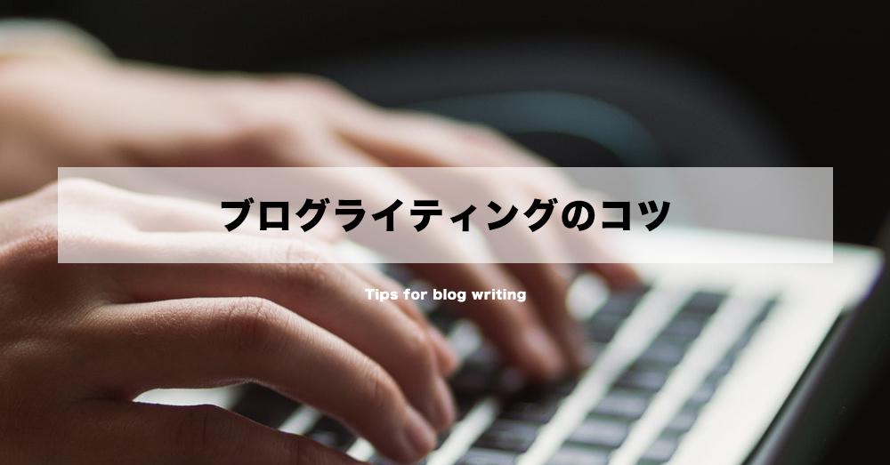 伝わるブログライティングのコツ