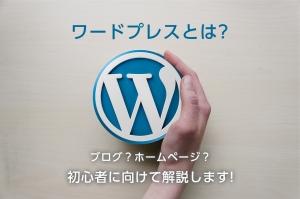 ワードプレスとは何??ブログ?ホームページ?初心者に向けて解説します!